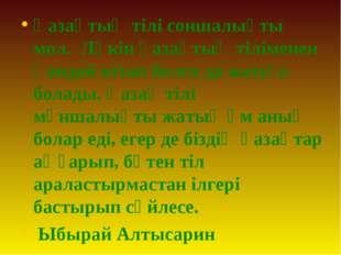 Қазақтың тілі соншалықты мол. Ләкін қазақтың тіліменен қандай кітап болса д