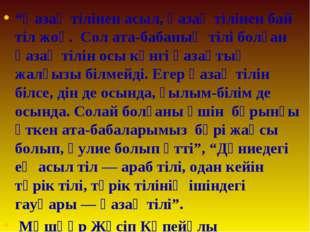"""""""Қазақ тілінен асыл, қазақ тілінен бай тіл жоқ. Сол ата-бабаның тілі болған"""