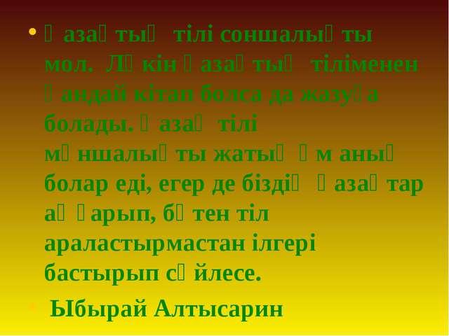 Қазақтың тілі соншалықты мол. Ләкін қазақтың тіліменен қандай кітап болса д...