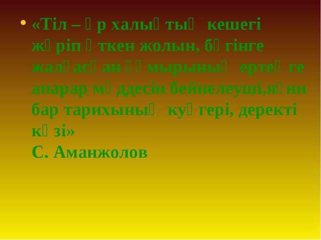«Тіл – әр халықтың кешегі жүріп өткен жолын, бүгінге жалғасқан ғұмырының ерте...