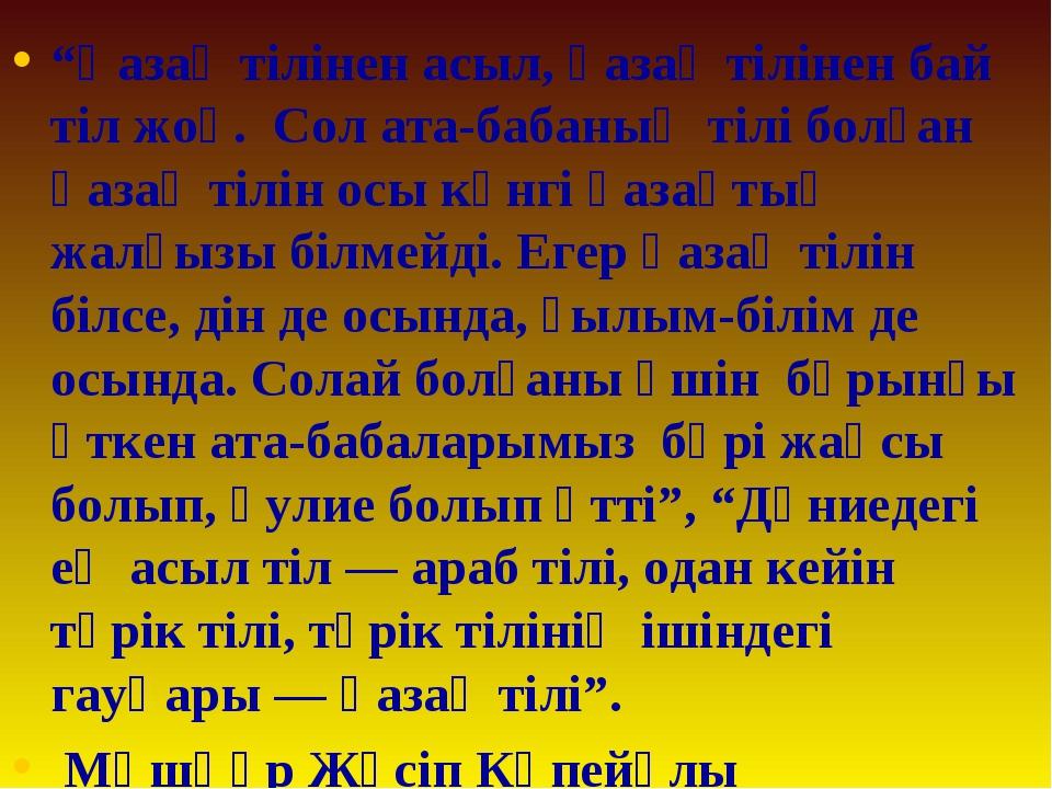 """""""Қазақ тілінен асыл, қазақ тілінен бай тіл жоқ. Сол ата-бабаның тілі болған..."""