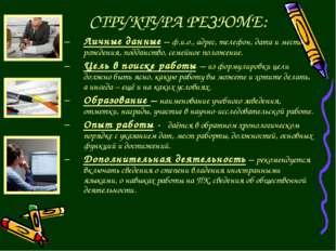 СТРУКТУРА РЕЗЮМЕ: Личные данные – ф.и.о., адрес, телефон, дата и место рожден