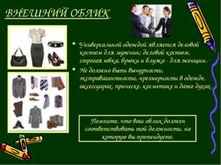 ВНЕШНИЙ ОБЛИК Универсальной одеждой является деловой костюм для мужчин; делов