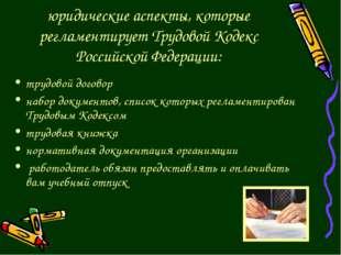 юридические аспекты, которые регламентирует Трудовой Кодекс Российской Федера