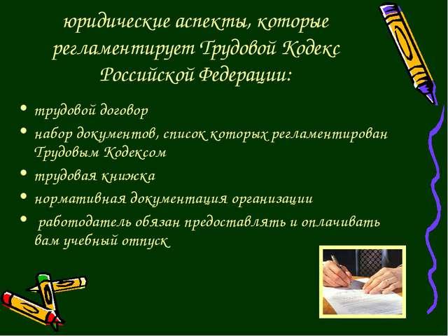 юридические аспекты, которые регламентирует Трудовой Кодекс Российской Федера...
