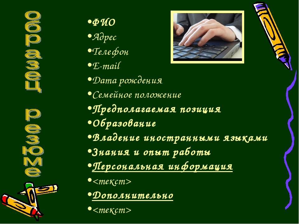 ФИО Адрес Телефон E-mail Дата рождения Семейное положение Предполагаемая пози...