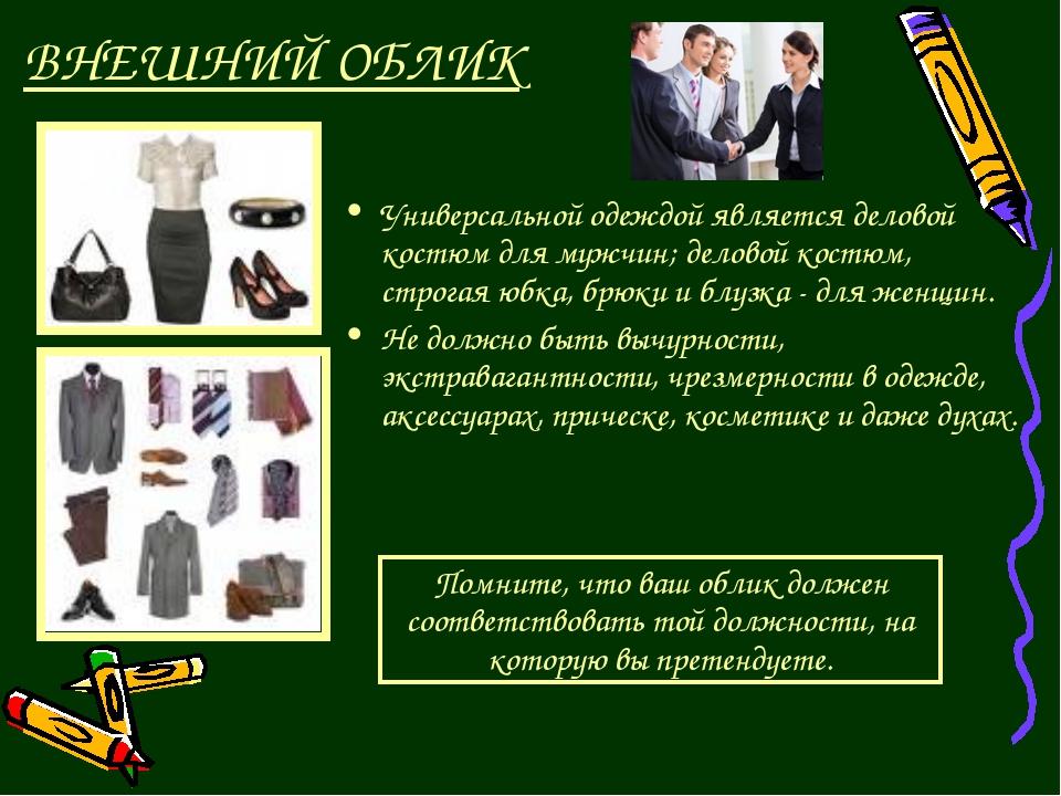 ВНЕШНИЙ ОБЛИК Универсальной одеждой является деловой костюм для мужчин; делов...