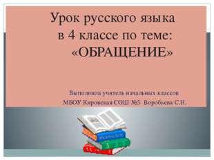 Урок русского языка в 4 классе по теме: «ОБРАЩЕНИЕ» Выполнила учитель началь