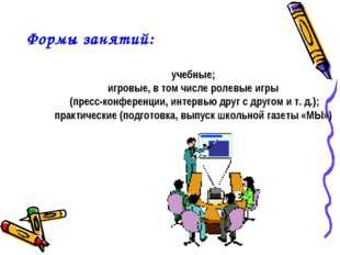 учебные; игровые, в том числе ролевые игры (пресс-конференции, интервью друг