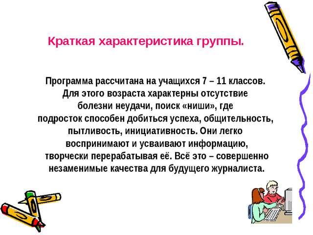 Программа рассчитана на учащихся 7 – 11 классов. Для этого возраста характер...