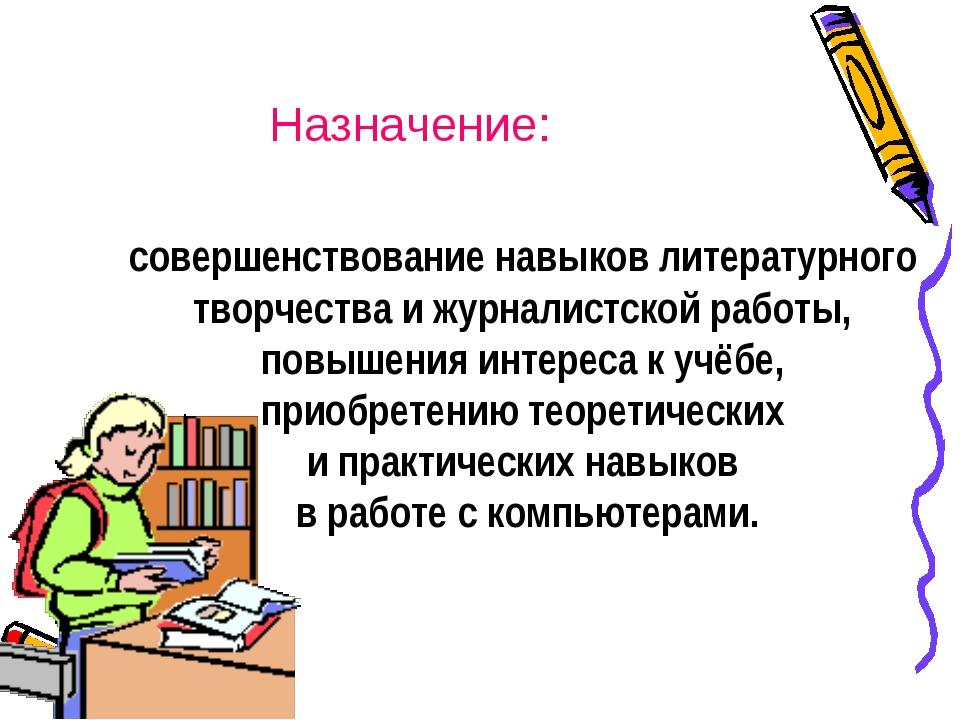 совершенствование навыков литературного творчества и журналистской работы, по...