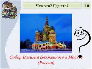 Санкт-Петербург Что это? Где это 30