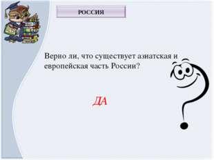 ЕВРОПЕЙСКОЙ В какой части России мы живем: европейской или азиатской? РОССИЯ