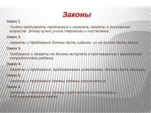 Законы Закон 1. Поздно предъявлять требования и налагать запреты в осознанном