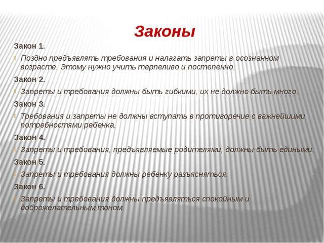 Законы Закон 1. Поздно предъявлять требования и налагать запреты в осознанном...