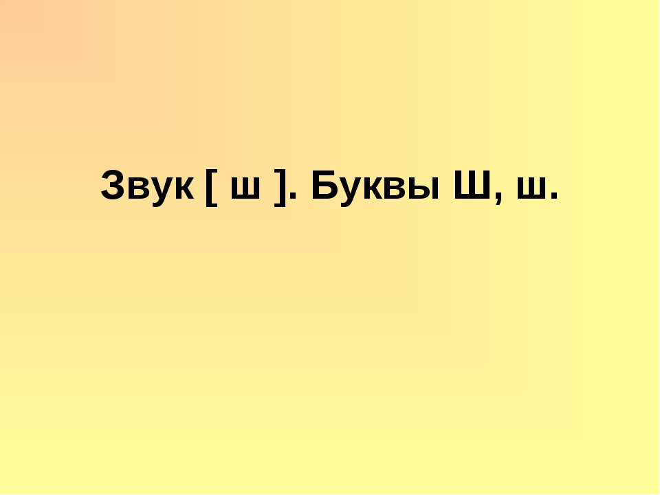 Звук [ ш ].Буквы Ш, ш.
