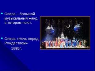 Опера – большой музыкальный жанр, в котором поют. Опера «Ночь перед Рождество