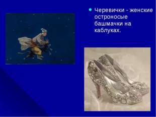 Черевички - женские остроносые башмачки на каблуках.