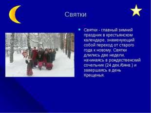 Святки Святки - главный зимний праздник в крестьянском календаре, знаменующий