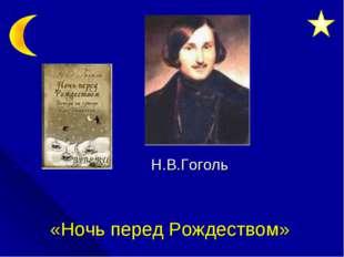 «Ночь перед Рождеством» Н.В.Гоголь