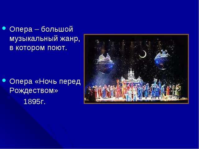 Опера – большой музыкальный жанр, в котором поют. Опера «Ночь перед Рождество...