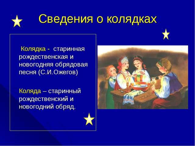 Сведения о колядках Колядка - старинная рождественская и новогодняя обрядовая...