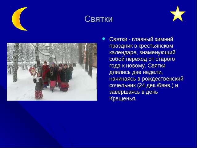 Святки Святки - главный зимний праздник в крестьянском календаре, знаменующий...