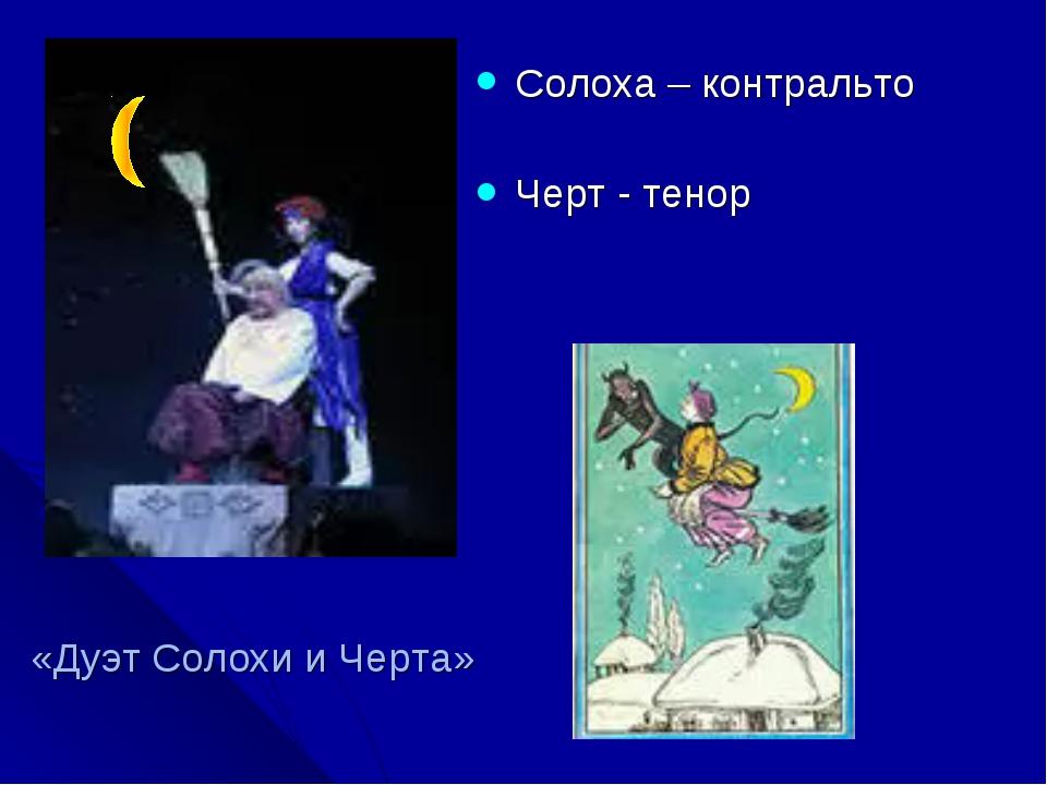 «Дуэт Солохи и Черта» Солоха – контральто Черт - тенор