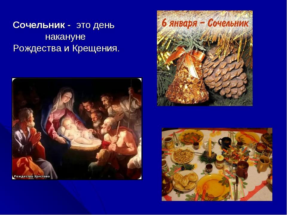 Сочельник - это день накануне Рождества и Крещения.