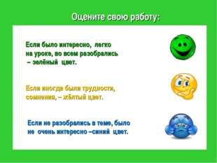 Если было интересно, легко на уроке, во всем разобрались – зелёный цвет. Если