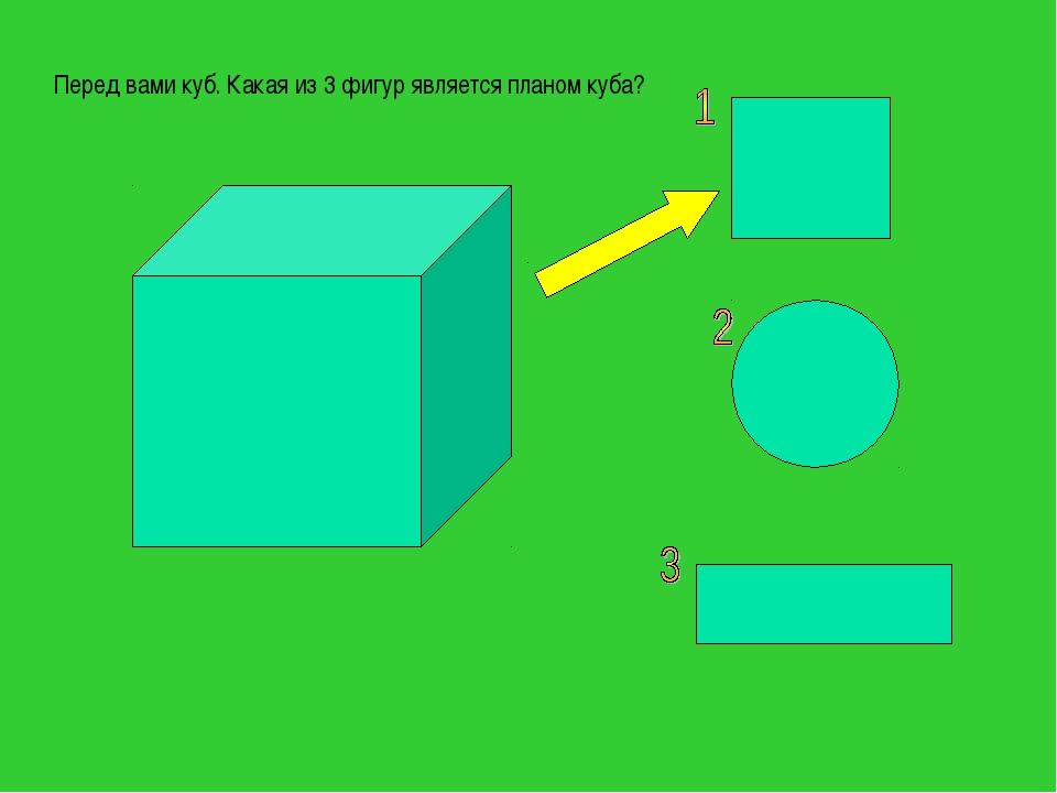 Перед вами куб. Какая из 3 фигур является планом куба?
