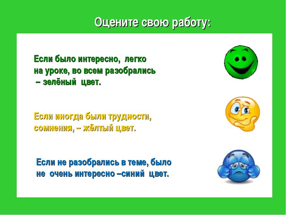Если было интересно, легко на уроке, во всем разобрались – зелёный цвет. Если...
