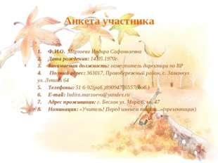 « Анкета участника Ф.И.О. Марзоева Индира Сафонкаевна Дата рождения: 14.05.19