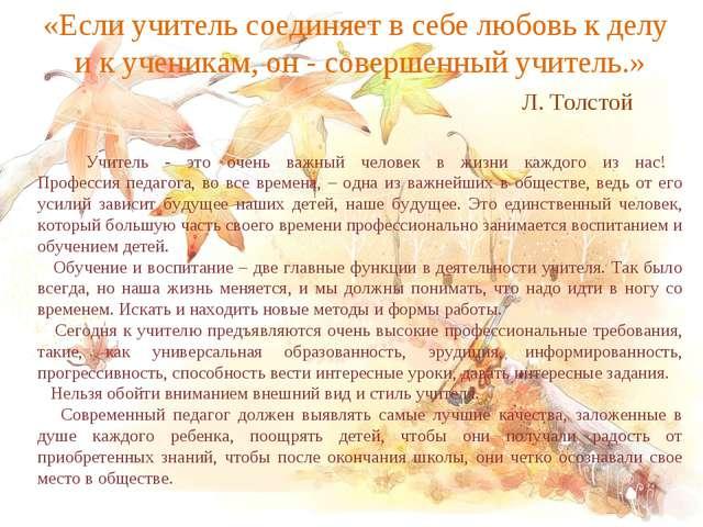 Учитель - это очень важный человек в жизни каждого из нас! Профессия педагог...