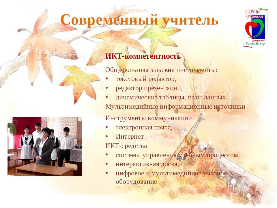 ИКТ-компетентность Общепользовательские инструменты: текстовый редактор,...