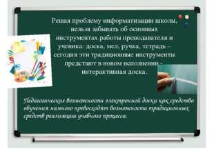 Решая проблему информатизации школы, нельзя забывать об основных инструментах