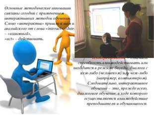 Основные методические инновации связаны сегодня с применением интерактивных м