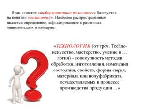 Итак, понятие «информационная технология» базируется на понятии «технология»
