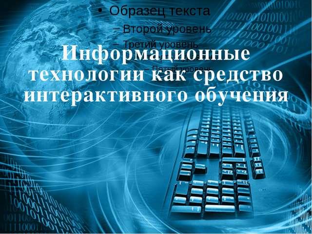 Информационные технологии как средство интерактивного обучения