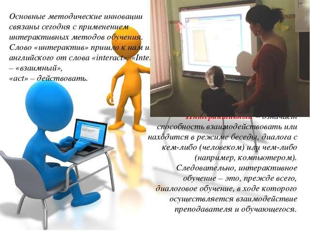 Основные методические инновации связаны сегодня с применением интерактивных м...
