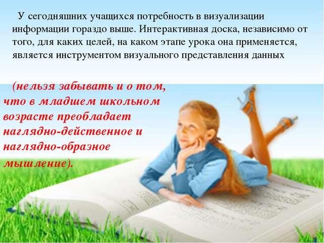 (нельзя забывать и о том, что в младшем школьном возрасте преобладает нагляд...