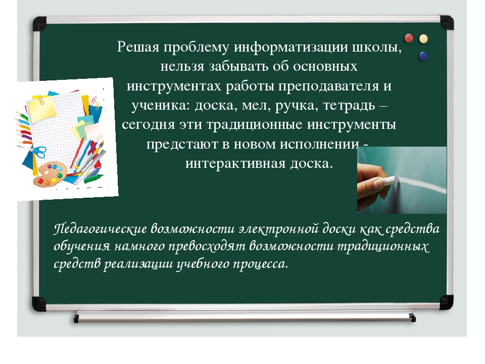 Решая проблему информатизации школы, нельзя забывать об основных инструментах...