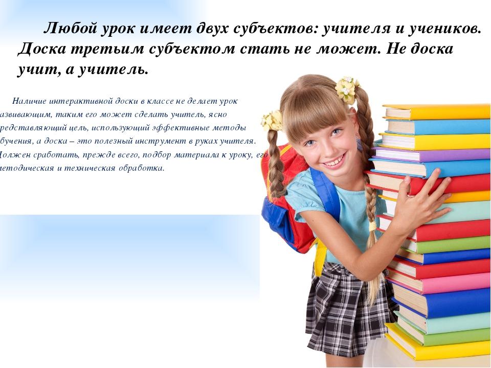 Наличие интерактивной доски в классе не делает урок развивающим, таким его м...