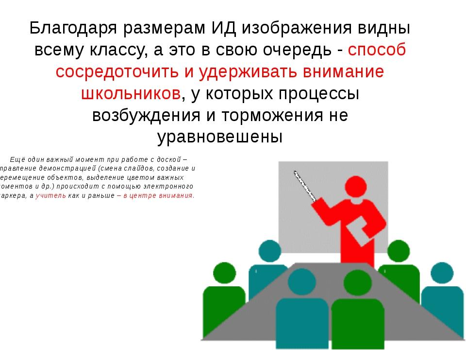 Ещё один важный момент при работе с доской – управление демонстрацией (смена...