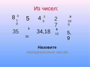 Из чисел: Назовите натуральные числа. 8 3 10 4 2 5 9 100 5 27 35 3 11 34,