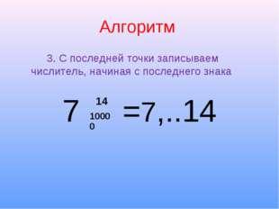 Алгоритм 7 =7,..14 3. С последней точки записываем числитель, начиная с после