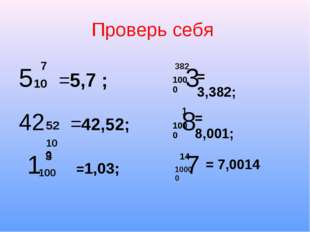Проверь себя 5 =5,7 ; 3 42 =42,52; 8 1 =1,03; 7 7 10 52 100 3 100 382 1000 1