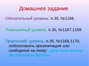 Домашнее задание Обязательный уровень: п.30, №1166. Повышенный уровень: п.30,