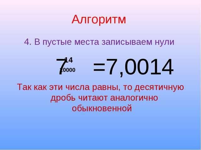 Алгоритм 4. В пустые места записываем нули 7 =7,0014 Так как эти числа равны,...