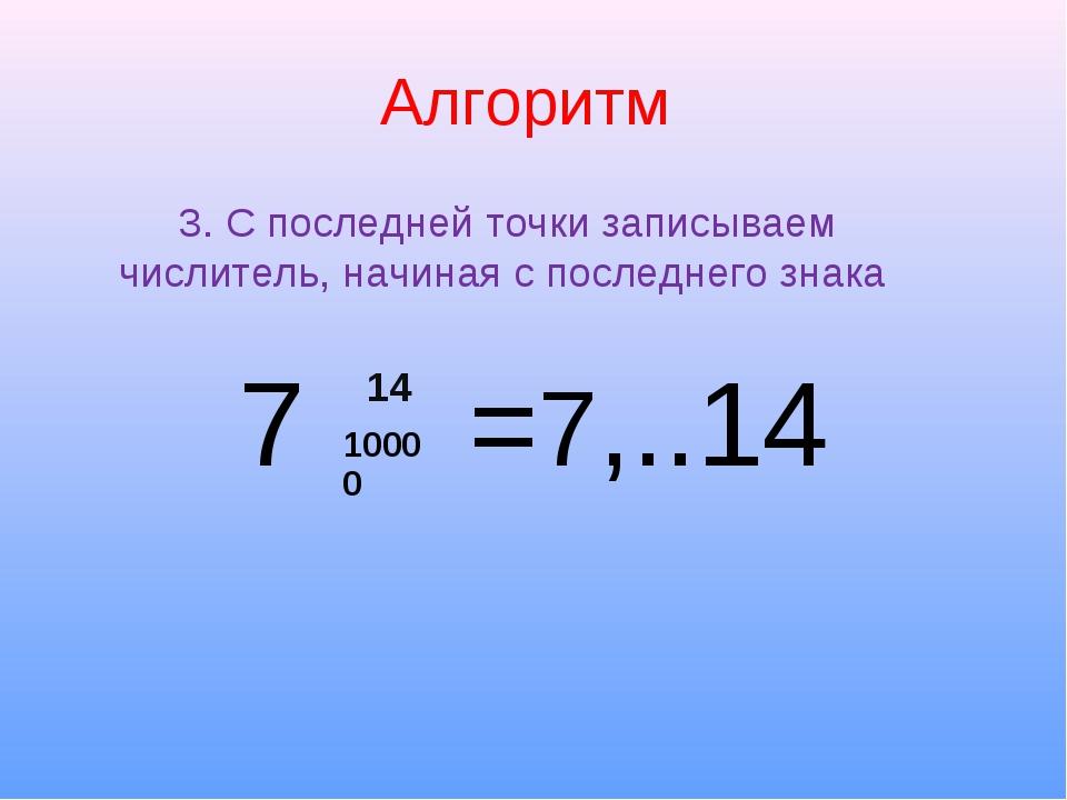 Алгоритм 7 =7,..14 3. С последней точки записываем числитель, начиная с после...